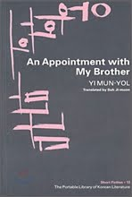 An Appointment with My Brother copertina del libro
