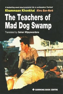 The Teachers of Mad Dog Swamp copertina del libro